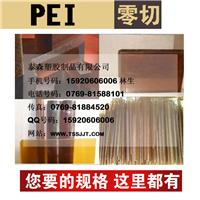 供应 PEI板 PEI棒 聚醚酰亚胺板