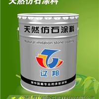 供应辽邦天然真石漆可订制生产加工厂家直销
