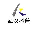 武汉科普易刻数控科技有限公司