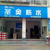 KW抗渗王(有机硅类防水材料)