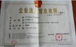 深圳市联运达电子有限公司