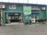 上海通豪木业有限公司