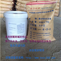 聚合物防水砂浆价格 聚合物防水砂浆厂家