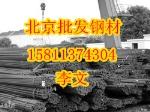 北京翔宇腾达钢材销售公司