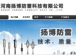 河南扬博防雷工程科技有限公司