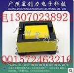 供应EFD20高频变压器 LED电源变压器