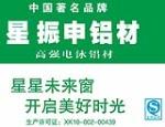 湖南星振申铝业有限公司