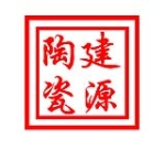 景德镇建源陶瓷有限公司