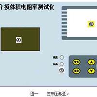 供应一体化精密油介损体积电阻率测试仪