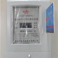 供应三相电子式载波预付费电能表