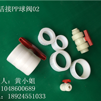 供应优质聚丙烯(PP)活接球阀 型号 规格
