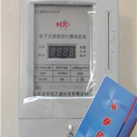 供应三线四线电子式智能刷卡电能表