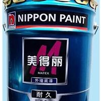 供应立邦美得丽耐久外墙底漆 15L墙面漆