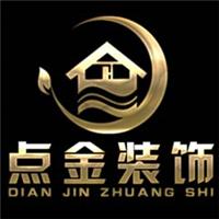 上海点金装饰公司