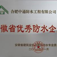 安徽省优秀防水企业