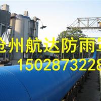 沧州航达彩钢防雨罩有限公司