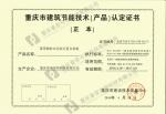 重庆市建筑节能技术认定证书