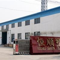 滨州市恒顺塑板制造有限责任公司