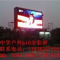 乐山户外全彩LED显示屏厂家价格