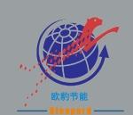 广西南宁欧豹节能科技有限公司