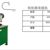 自行车铝圈卷圆机 自行车生产加工设备