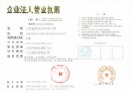 上海益腾实业有限公司