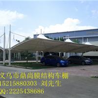 【供应绍兴停车棚|诸暨膜结构车棚|】