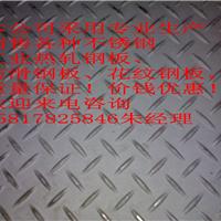 供应防滑板佛山钉字型不锈钢防滑板201材质