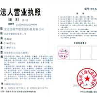 北京金隅节能保温科技有限公司