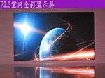 深圳市四联创鑫电子科技有限公司