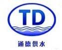 长沙通德供水设备有限公司