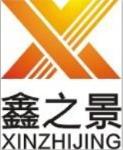佛山市鑫之景铝业有限公司