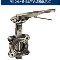 FIG.A096A-对夹式蝶阀-台湾东光热销产品