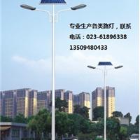 重庆太阳能路灯生产厂