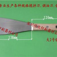 供应深圳大2号不锈钢油墨铲墨刀/生产收油刀