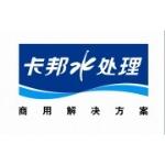 徐州卡邦水处理有限公司
