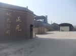 孟县郭村正元耐火材料厂