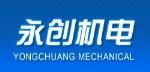 内蒙古永创机电设备有限公司