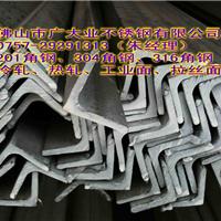 供应佛山不锈钢角钢现货不锈钢冷拉304角钢