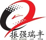 北京振强瑞丰贸易有限公司