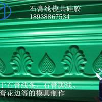 供应半透明石膏线开模专项使用硅胶