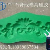 供应高抗撕石膏线模具硅胶