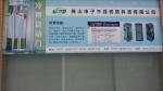 广东佛山子午线自动门科技有限公司