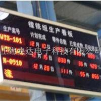 上海央达供应生产管理专用流水线电子看板