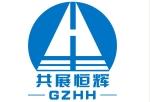 广西南宁共展恒辉节能环保科技有限公司