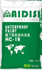 氯丁胶乳防水灰浆 氯丁胶乳防水砂浆 氯丁胶乳沥青价格