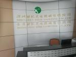 深圳世纪光电照明有限公司