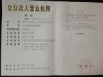 贵州大龙顺达工贸有限责任公司