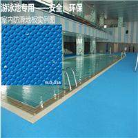 防滑PVC地板胶游泳池专用 防水PVC地板胶