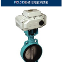 FIG.093E-台湾RING东光-电动蝶阀正品